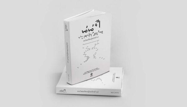 หนังสือ 88 ปี ประชาธิปไตย [Pre order]